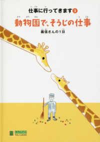 動物園で、そうじの仕事 義信さんの1日 LLブック : やさしくよめる本 ; . 仕事に行ってきます||シゴト ニ イッテ キマス ; 2