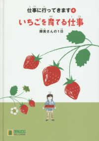 いちごを育てる仕事 輝美さんの1日 LLブック : やさしくよめる本 ; . 仕事に行ってきます||シゴト ニ イッテ キマス ; 4