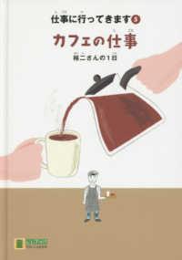 カフェの仕事 裕二さんの1日 LLブック : やさしくよめる本 ; . 仕事に行ってきます||シゴト ニ イッテ キマス ; 5