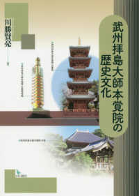 武州拝島大師本覚院の歴史文化