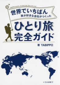 世界でいちばん旅が好きな会社がつくったひとり旅完全ガイド