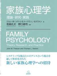 家族心理学 理論・研究・実践