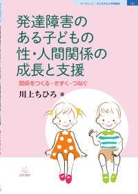発達障害のある子どもの性・人間関係の成長と支援 関係をつくる・きずく・つなぐ ブックレット子どもの心と学校臨床 ; 2