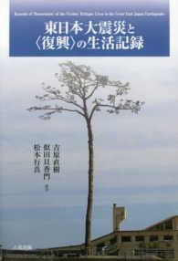 東日本大震災と「復興」の生活記録 Records of 'Restoration' of the victims' refugee lives in the Great East Japan Earthquake