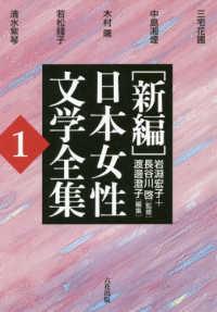 「新編」日本女性文学全集 1