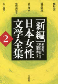 「新編」日本女性文学全集 2