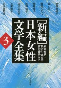 「新編」日本女性文学全集 3