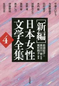 「新編」日本女性文学全集 4