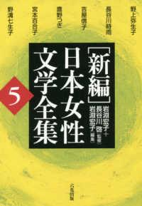 「新編」日本女性文学全集 5