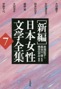 「新編」日本女性文学全集 7