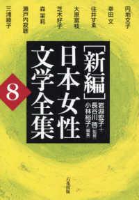 「新編」日本女性文学全集 8