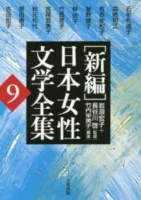 「新編」日本女性文学全集 9