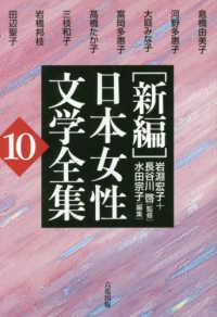 「新編」日本女性文学全集 10