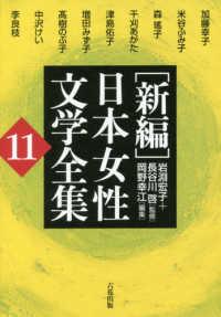 「新編」日本女性文学全集 11