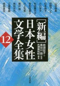 〈新編〉日本女性文学全集 12