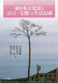 東日本大震災と「自立・支援」の生活記録