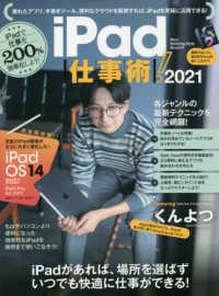 iPad仕事術! 2021 iPadで仕事を200%効率化しよう!  iPad Working Style Book!!!!