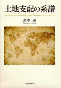 土地支配の系譜