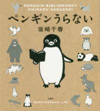 ペンギンうらない PENGUIN BIBLIOMANCY