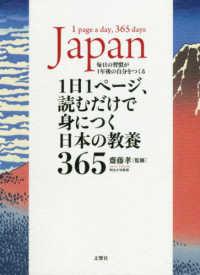1日1ページ、読むだけで身につく日本の教養365 毎日の習慣が1年後の自分をつくる