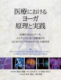 医療におけるヨーガ原理と実践 医師が豊富なデータ、エビデンスに基づき解説するはじめての「メディカルヨーガ」の教科書