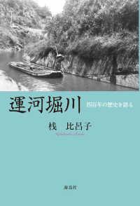 運河堀川 四百年の歴史を語る
