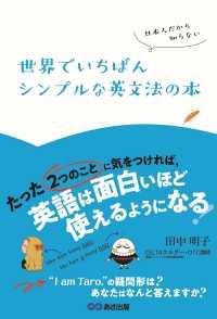 世界でいちばんシンプルな英文法の本 日本人だから知らない