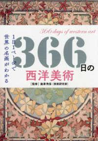 366日の西洋美術 = 366 days of western art 1日1ページで世界の名画がわかる