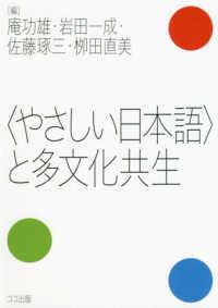〈やさしい日本語〉と多文化共生 学習院女子大学グローバルスタディーズ