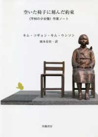 空いた椅子に刻んだ約束 《平和の少女像》作家ノート