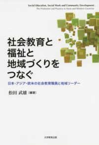 社会教育と福祉と地域づくりをつなぐ 日本・アジア・欧米の社会教育職員と地域リーダー