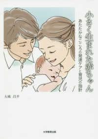 小さく生まれた赤ちゃん あたたかなこころの発達ケアと育児の指針
