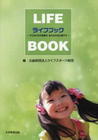 ライフブック 子どもたちの笑顔が、私たちの活力源です