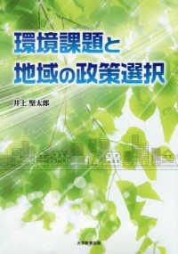 環境課題と地域の政策選択