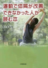 運動で体質が改善できなかった人が読む本