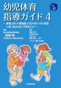 新型コロナ感染症(COVID-19)対応いま、私たちにできること