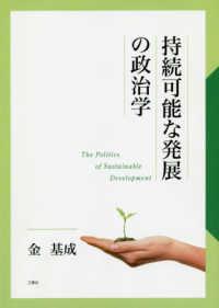 持続可能な発展の政治学