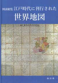江戸時代に刊行された世界地図 図説総覧