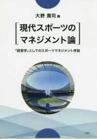 現代スポーツのマネジメント論 「経営学」としてのスポーツマネジメント序説