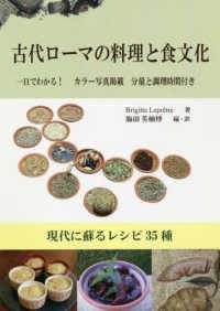 古代ローマの料理と食文化 現代に蘇るレシピ35種