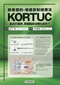酵素標的・増感放射線療法KORTUC 最近の進歩,英国臨床治験も含めて