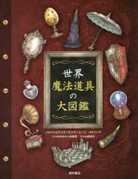 世界魔法道具の大図鑑