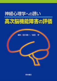高次脳機能障害の評価 神経心理学への誘い