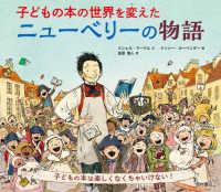 子どもの本の世界を変えた ニューベリーの物語