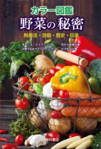 カラー図鑑野菜の秘密 利用法・効能・歴史・伝承