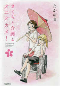 さくらと介護とオニオカメ! 1 The Caregiver,Oniokame!,and Sakura コミックELMO