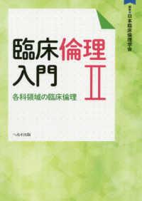 各科領域の臨床倫理 /日本臨床倫理学会編集 臨床倫理入門 / 箕岡真子著