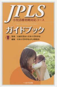 JPLSガイドブック 小児診療初期対応コース