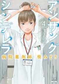 アンサングシンデレラ 4 病院薬剤師葵みどり ゼノンコミックス