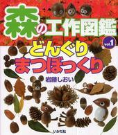 どんぐり・まつぼっくり 森の工作図鑑 / 岩藤しおい著 ; vol.1